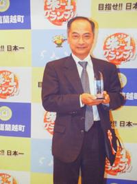 今井社長(2013年秋米-1グランプリ入賞)