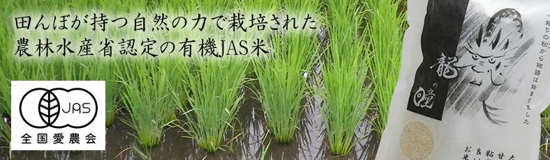 2014年産「龍の瞳」有機JAS米
