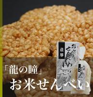 お米せんべい