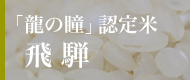 「龍の瞳」認定米飛騨