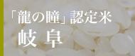「龍の瞳」認定米岐阜