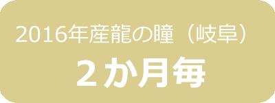 2016年産龍の瞳(岐阜)定期2ヶ月毎