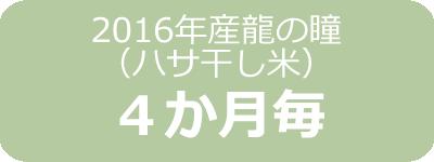 2016年産龍の瞳(ハサ干し米)定期4ヶ月毎