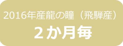 2016年産龍の瞳(飛騨産)定期2ヶ月毎