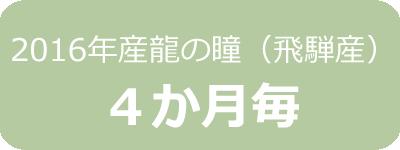 2016年産龍の瞳(飛騨産)定期4ヶ月毎
