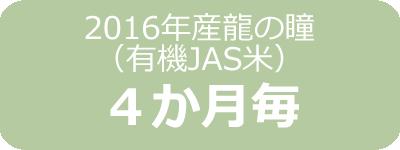 2016年産龍の瞳(有機JAS米)栃木産定期4ヶ月毎
