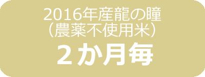 2016年産龍の瞳(農薬・栽培期間中不使用米)定期2ヶ月毎
