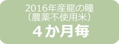 2016年産龍の瞳(農薬・栽培期間中不使用米)定期4ヶ月毎