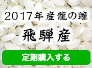 2017年飛騨産龍の瞳 定期購入する