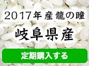 2017年岐阜県産龍の瞳 定期購入する