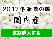 2017年国内産龍の瞳 定期購入する