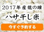 2017年産龍の瞳ハサ干し米 今すぐ予約する