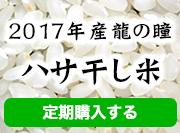 2017年産龍の瞳ハサ干し米 定期購入する
