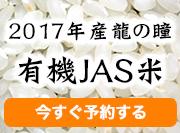 2017年産龍の瞳有機JAS米 今すぐ予約する