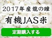 2017年産龍の瞳有機JAS米 定期購入する
