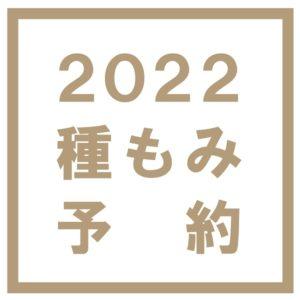 w2021tane